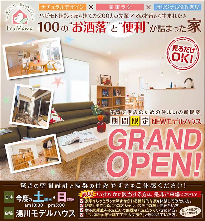 湯川モデルハウス